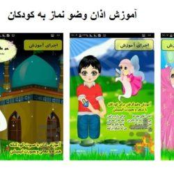 آموزش اذان وضو نماز به کودکان