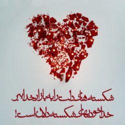 پیام دل شکستن
