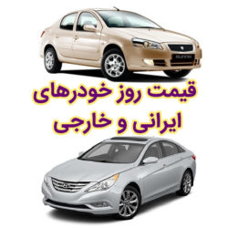 قیمت روز خودرو ۸ بهمن ۹۸ ، قیمت خودرو ، ایران خودرو
