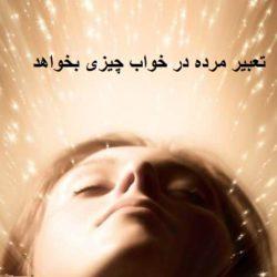 اگر مرده در خواب چیزی بخواهد تعبیرش چیست