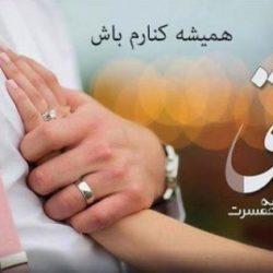 پیام عاشقانه کوتاه برای همسر