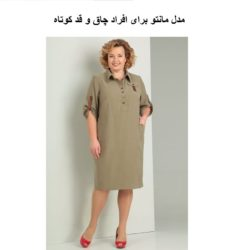 مدل مانتو برای افراد چاق