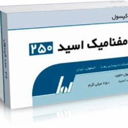 قرص مفنامیک اسید ۲۵۰ + موارد مصرف و عوارض قرص مفنامیک اسید