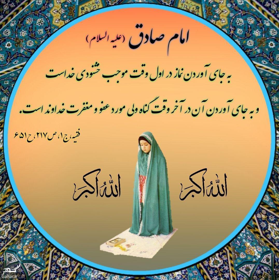 namaz 1 چند داستان در مورد نماز اول وقت