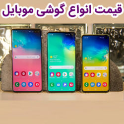 قیمت روز گوشی موبایل ۲۹ شهریور ۹۹ ، قیمت گوشی سامسونگ