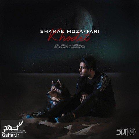 shahab mozaffari khodet 2019 07 09 16 48 40 دانلود آهنگ خودت از شهاب مظفری
