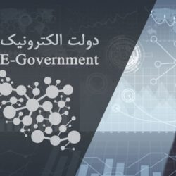 دولت الکترونیک چیست + معایب و مزایا و ویژگی ها