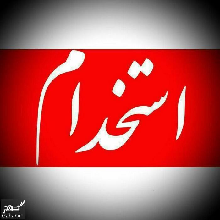 www.gahar .ir 16.04.98 5 انواع قرارداد استخدامی و ویژگی های هر کدام