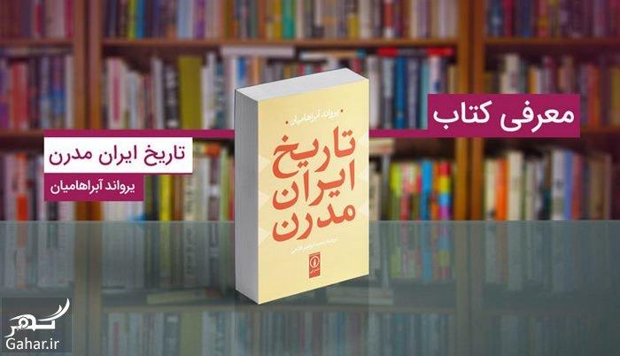 معرفی کتاب تاریخ ایران مدرن از یرواند آبراهامیان, جدید 1400 -گهر