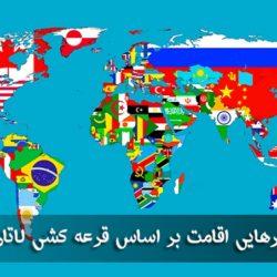 فهرست کشورهایی که مجاز به ثبت نام لاتاری هستند