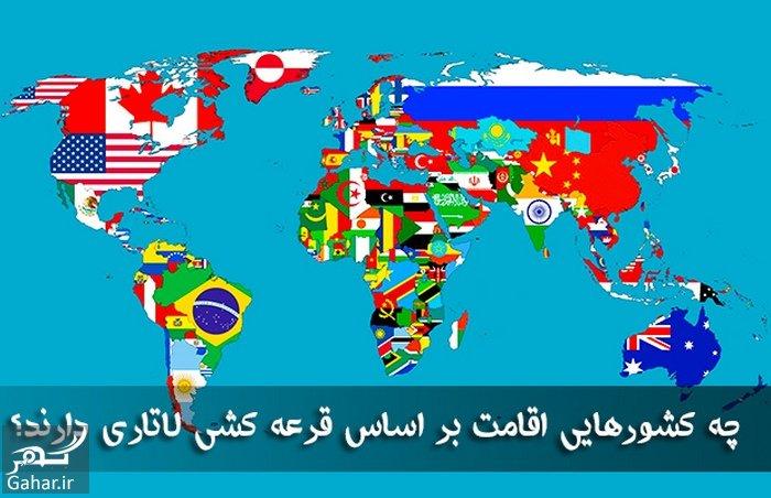 فهرست کشورهایی که مجاز به ثبت نام لاتاری هستند, جدید 1400 -گهر