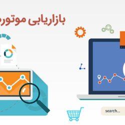 آشنایی با بازاریابی موتور جستجو