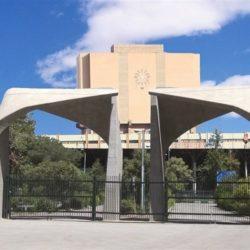 بهترین دانشگاه های دولتی ایران کدامند؟