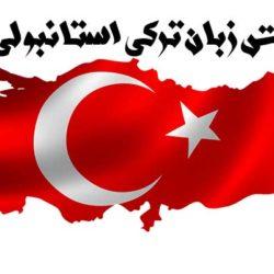آموزش حروف الفبا زبان ترکی استانبولی