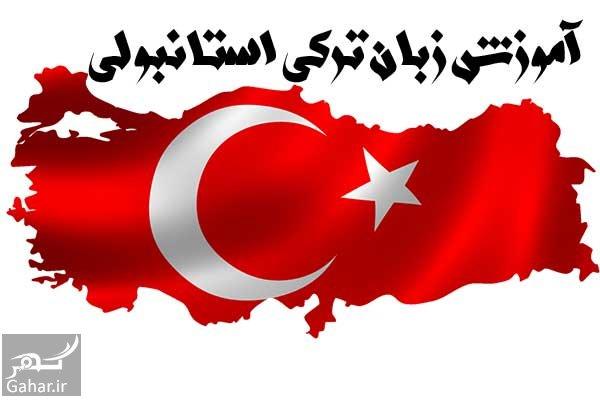 www.gahar .ir 27.04.98 7 آموزش حروف الفبا زبان ترکی استانبولی