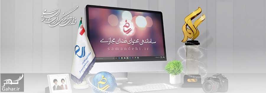 www.gahar .ir 27.04.98 9 آشنایی با ستاد ساماندهی محتوای فضای مجازی
