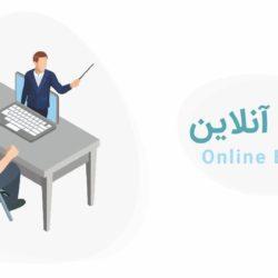 تدریس آنلاین چیست + تاریخچه آموزش مجازی