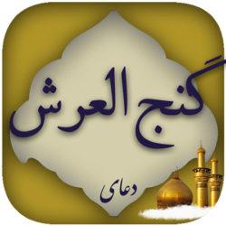 خواص دعای گنج العرش + متن دعای گنج العرش