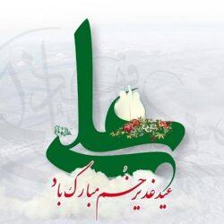 متن تبریک عید غدیر خم ۱۴۰۰