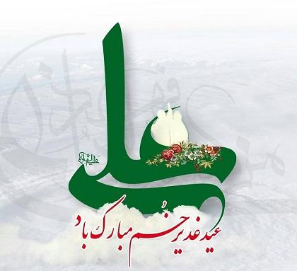 متن تبریک عید غدیر خم ۱۴۰۰, جدید 1400 -گهر