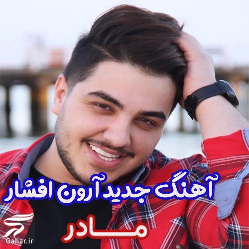 12 1 دانلود آهنگ مادر آرون افشار