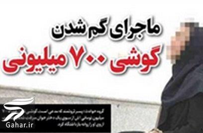 گم شدن گوشی ۷۰۰ میلیونی پسر تهرانی توسط دختر جوان, جدید 1400 -گهر