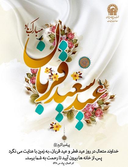 متن تبریک عید قربان ۱۴۰۰, جدید 1400 -گهر