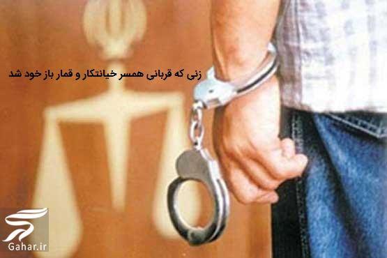 636416106717734928 زنی که قربانی همسر خیانتکار و قمار باز خود شد!