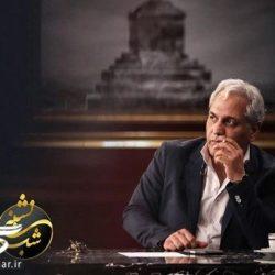 زمان پخش برنامه شب نشینی مهران مدیری
