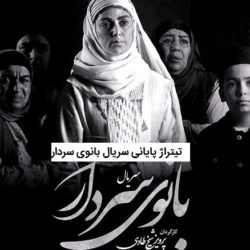 تیتراژ پایانی سریال بانوی سردار