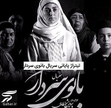 Ahang Titraj Banooye Sardar دانلود تیتراژ پایانی سریال بانوی سردار