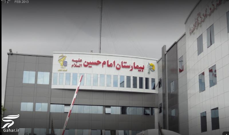 HOSPITAL EMAM HOSSIN آدرس بیمارستان امام حسین مشهد