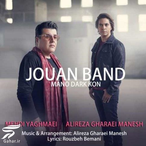 Jouan Band 2019 دانلود آهنگ منو درک کن ژوان بند (مهدی یغمایی و عیرضا قرایی منش)