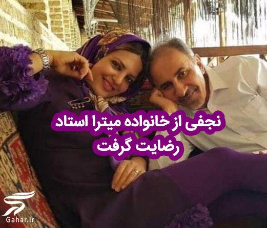 Najafi ostad محمدعلی نجفی از خانواده میترا استاد رضایت گرفت!