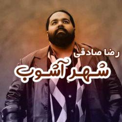 رضا صادقی شهر آشوب