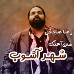 متن آهنگ شهر آشوب رضا صادقی