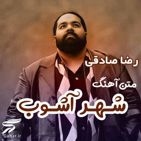 Reza Sadeghi shahre ashoob text متن آهنگ شهر آشوب رضا صادقی
