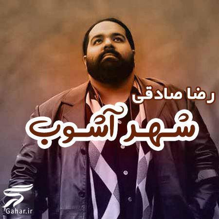 Reza Sadeghi shahre ashoob دانلود آهنگ شهر آشوب رضا صادقی