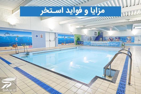 Swimming pool gahar مزایا و فواید استخر چیست ؟