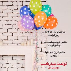 تبریک تولد متفاوت