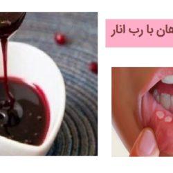 رب انار درمان آفت