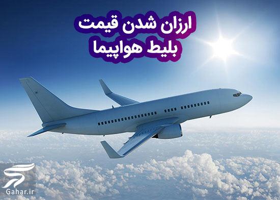 ارزان شدن بلیط هواپیما به زودی …, جدید 1400 -گهر