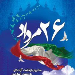 تبریک روز آزادگان