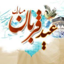 متن تبریک عید قربان 98