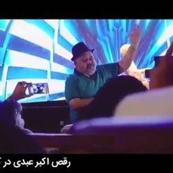 رقص اکبر عبدی در کنسرت