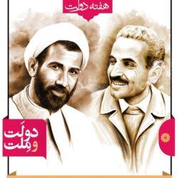 متن تبریک هفته دولت