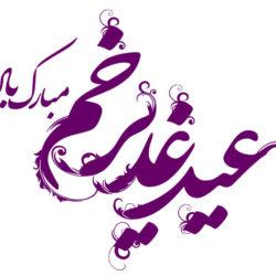 متن تبریک عید غدیر خم 98