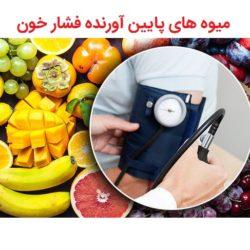 میوه های پایین آورنده فشار خون