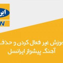 لغو آهنگ پیشواز ایرانسل