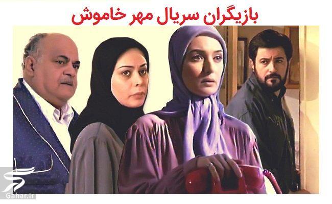 mehr 3  بازیگران سریال مهر خاموش + عکس و زمان پخش و تکرار